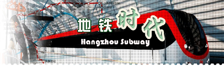 Hangzhou Subway Maps 2012