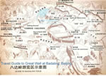 Badaling Great Wall Travel Map